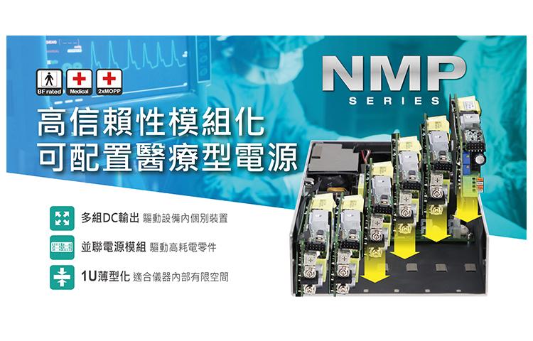 NMP 高信賴性模組化可配置 醫療/工控型電源